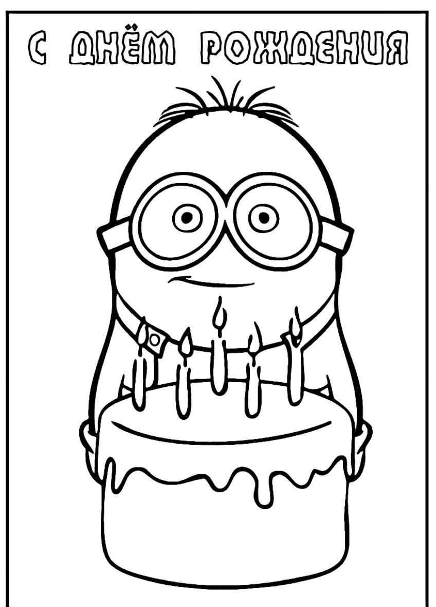 Картинки поздравления, картинки на день рождения прикольные распечатать