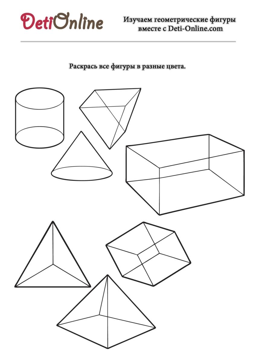 скачать и распечатать раскраску геометрические фигуры в